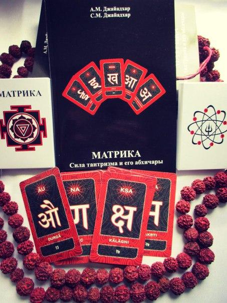 Mantic Matrica