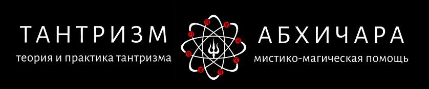 АБХИЧАРА —  Индийская практическая магия Логотип